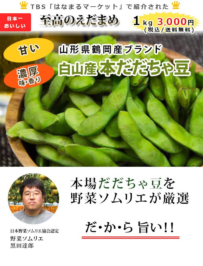 山形県鶴岡産ブランド「だだちゃ豆」