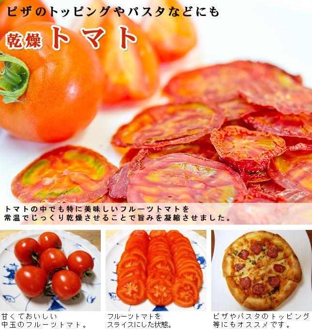 乾燥トマトサラミ